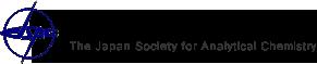 日本分析化学会