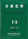Bunseki Kagaku